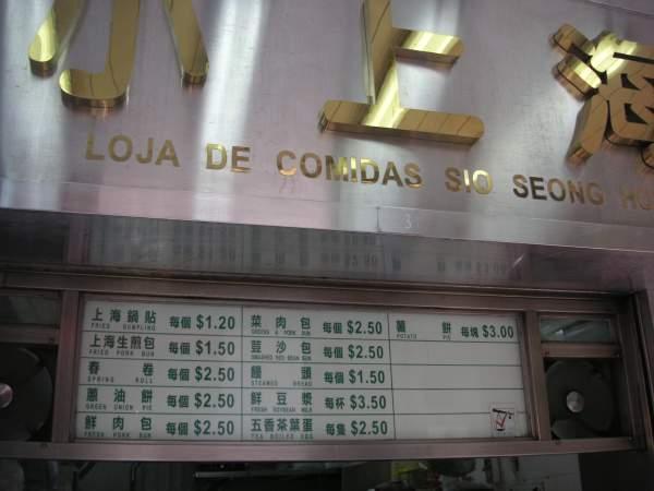 Lista de un restaurante en Macao