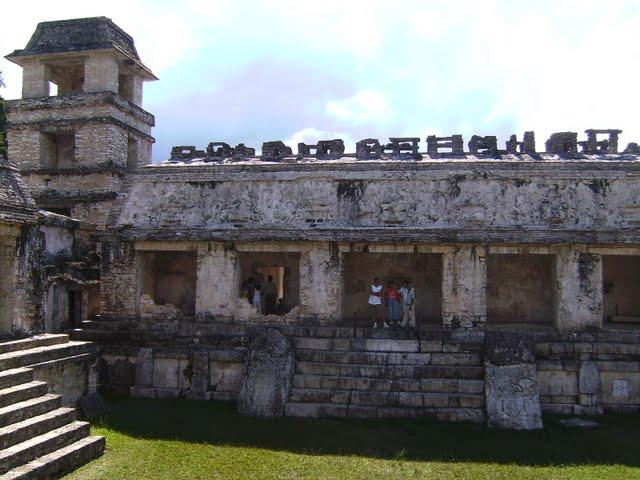 El Palacio de las ruinas de Palenque