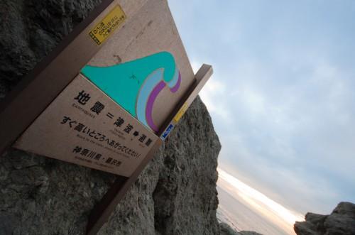 Señal de alerta de tsunamis de la isla de Enoshima @xavierverdaguer.com