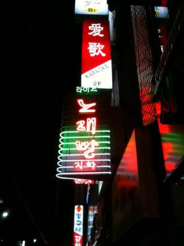 Karaoke en coreano