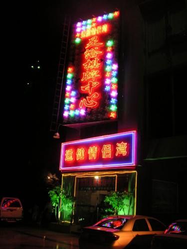 Edificio para masajes en China